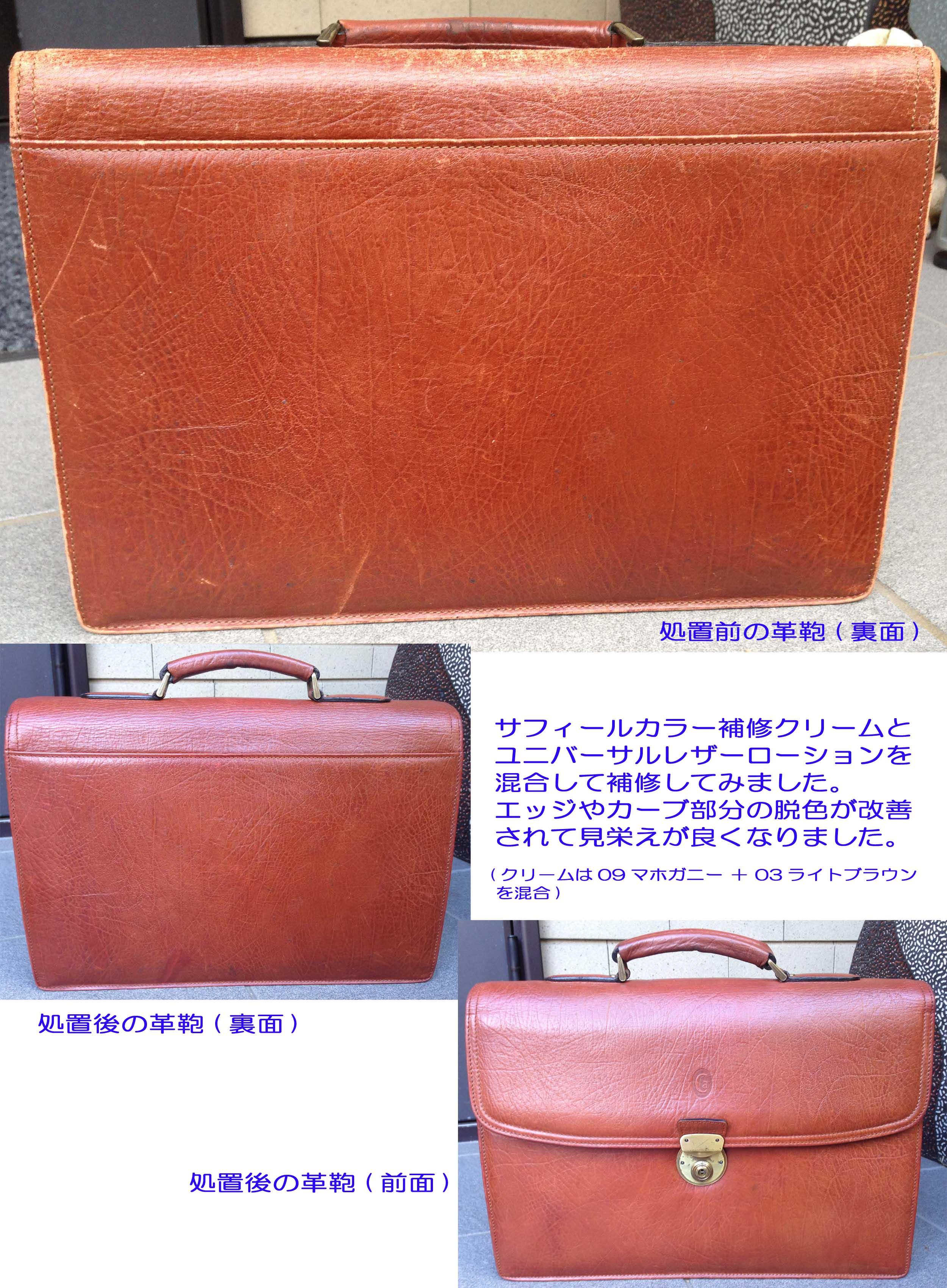 茶色いバッグの色補修