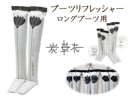 炭草花【ブーツリフレッシャー】