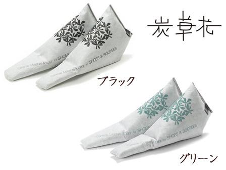 炭草花【シュー&ブーティーキーパー】