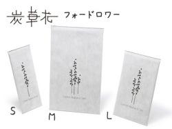 【フォードロワーM】炭草花