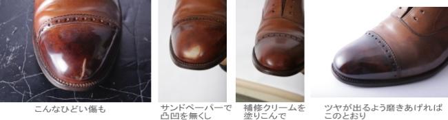 うまくいけばこんな靴のキズも、綺麗にできるんですよ