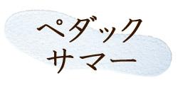ペダック【 サマー 】