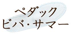 ペダック【ビバ・サマー】